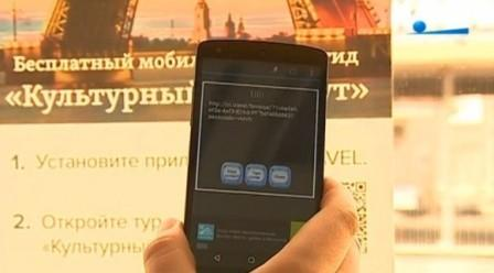 "Foreign tourists in St. Petersburg can now use the free audio guide ""The Cultural Route"" in English"